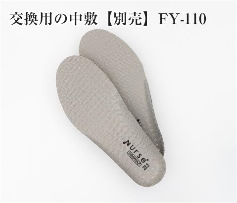 交換中敷 No.FY-110