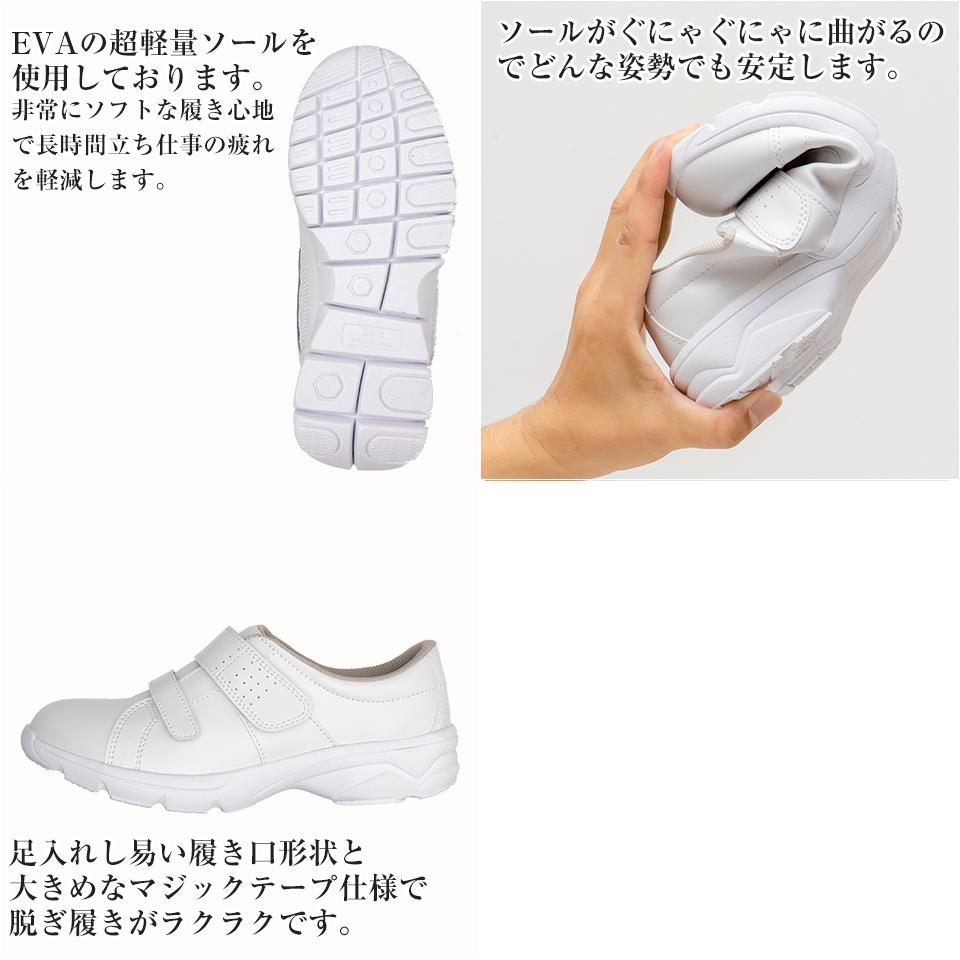 ポイント EVAの超軽量ソールを使用しております。非常にソフトな履き心地で長時間立ち仕事の疲れを軽減します。ソールがぐにゃぐにゃに曲がるのでどんな姿勢でも安定します。足入れし易い履き口形状と大きめなマジックテープ仕様で脱ぎ履きがラクラクです。