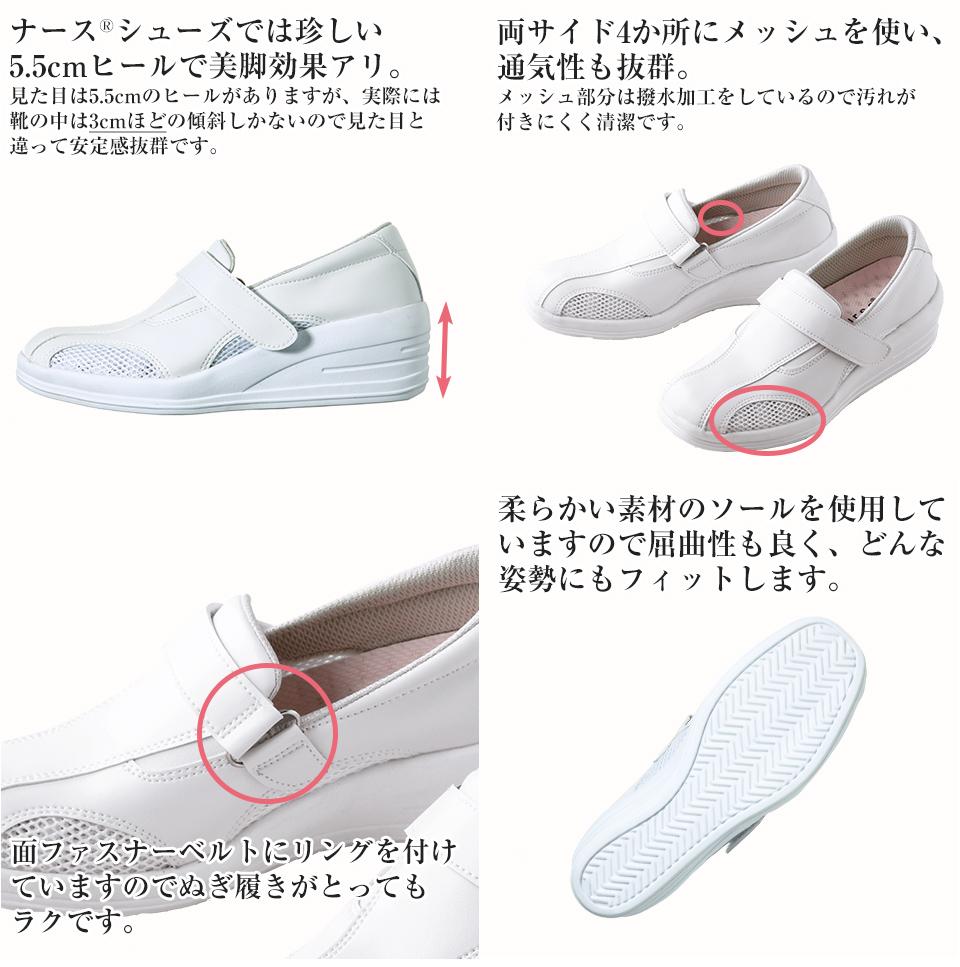 ポイント ナース(R)シューズでは珍しい5.5cmヒールで美脚効果アリ。 見た目は5.5cmのヒールがありますが実際には靴の中は3cmほどの傾斜しかないので見た目と違って安定感抜群です。■両サイド4か所にメッシュを使い、通気性も抜群。■メッシュ部分は撥水加工をしているので汚れが付きにくく清潔です。■オールメッシュのインソールは抗菌・防臭加工なのでニオイの心配なし。■面ファスナーベルトにリングを付けていますのでぬぎ履きがとってもラクです。■柔らかい素材のソールを使用していますので屈曲性も良く、どんな姿勢にもフィットします。