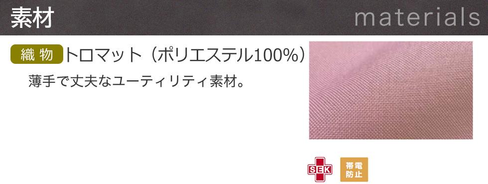 素材:トロマット無地 ポリエステル100% 薄手で丈夫なユーティリティ素材